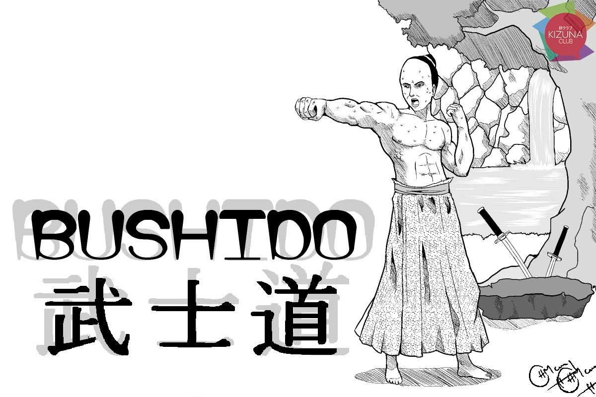 El código de conducta samurai, Bushido