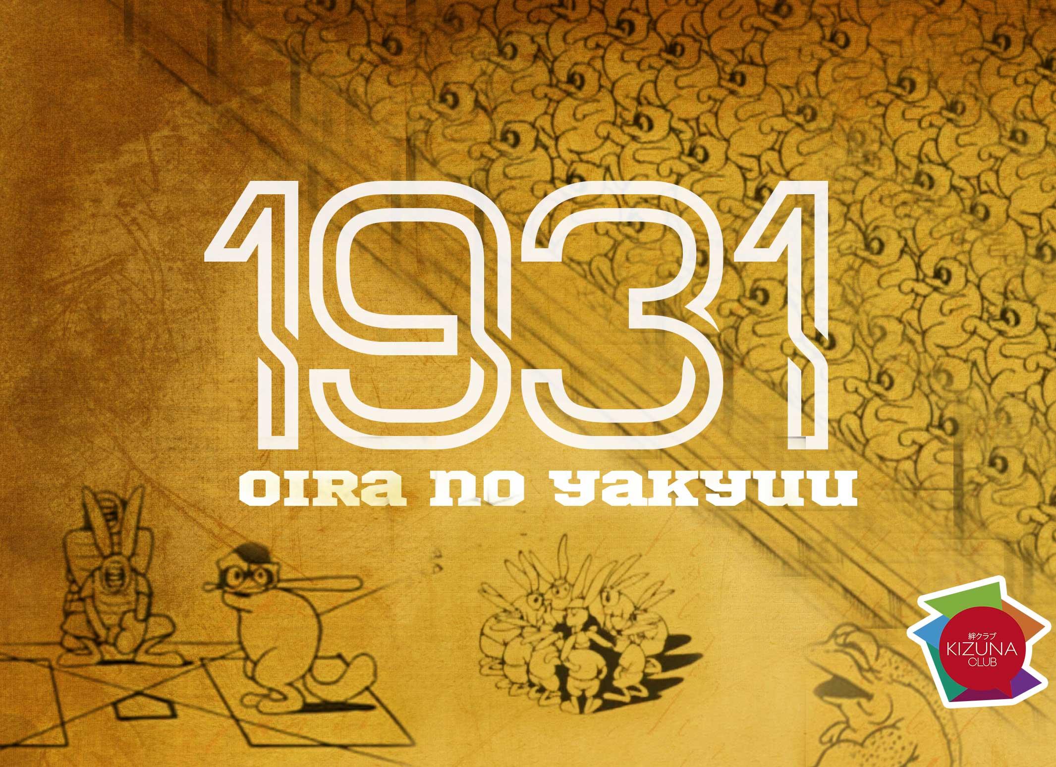Oira no Yakyuu,  el enfrentamiento entre los hábiles Usagi y los astutos Tanuki