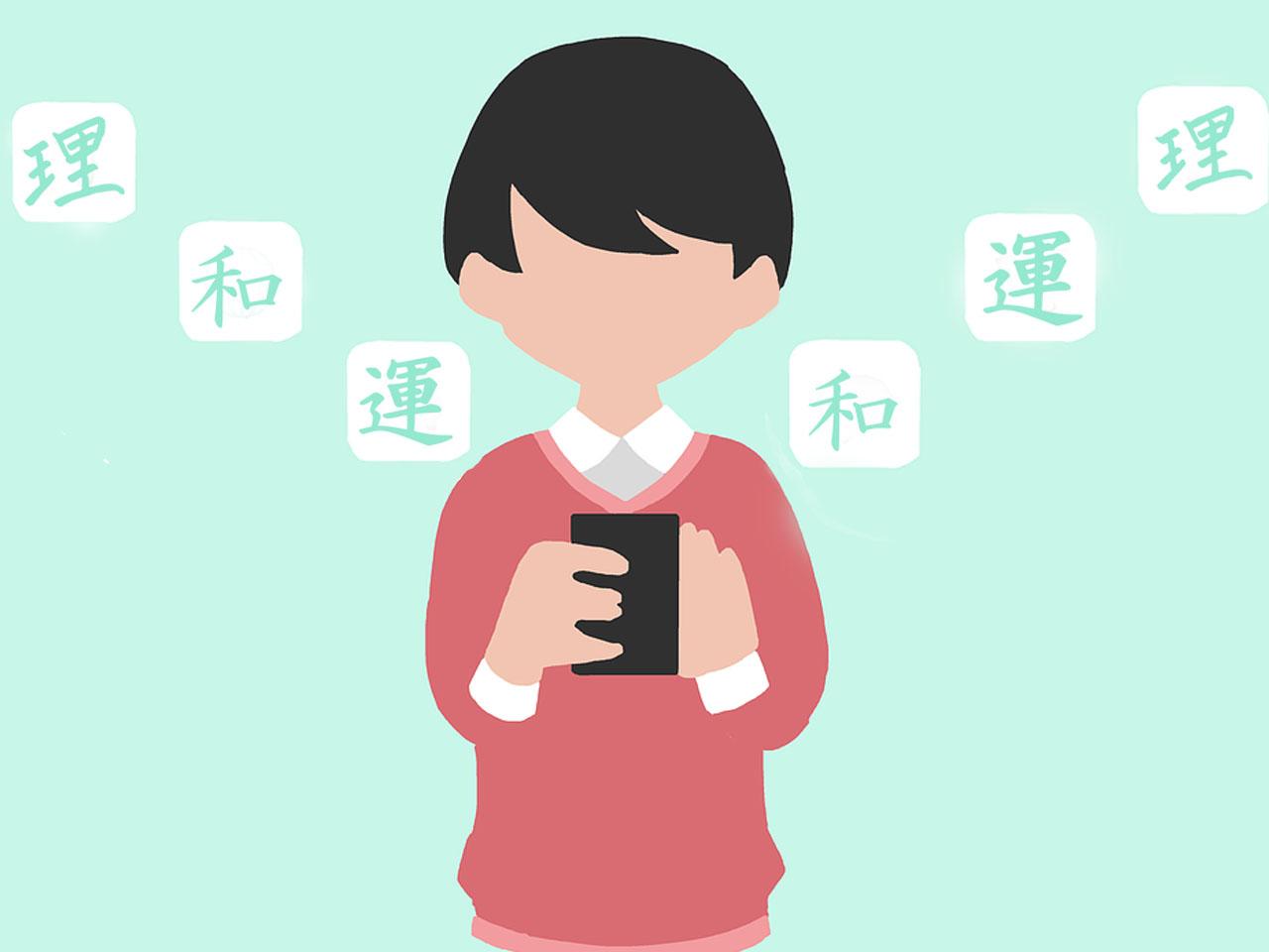 Top 2016 de apps de Android en español para aprender japonés