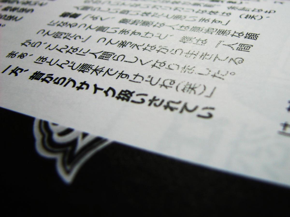 Guía de estudio para el JLPT N4: Gramática Parte 3