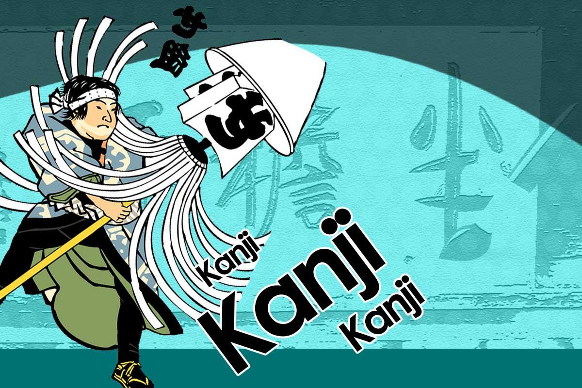 Guía de estudio para el JLPT N4: Kanji